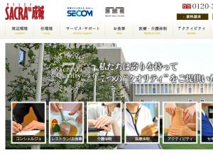 成城 高級老人ホームは入居金が3億円を超えることもあるらしい。。。<サクラビア成城>