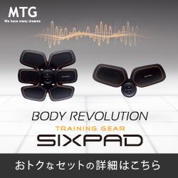 クセになるMTG SIXPAD(シックスパッド) EMSトレーニング機器(2018年) 1年品質保証