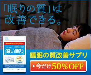 時代に愛される眠りの質を改善する睡眠サプリ 【アラプラス 深い眠り】