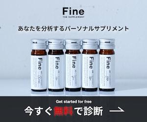 こうして私はFine(ファイン) 無料診断で最適な液体サプリメント(令和元年 [2019年])できました