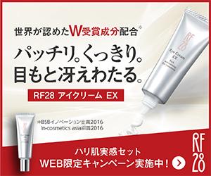 【RF28 アイクリーム EX】WEB限定ハリ肌実感セットへの第一歩