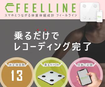 【FEELLINE】スマホと繋がる体重計の夜明け