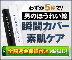 男のほうれい線対策コスメ HOREsaSENne(ホレサセンネ)の物語