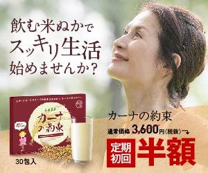 現役東大生も知らない健康女性が食べる米ぬか【カーナの約束】の秘密