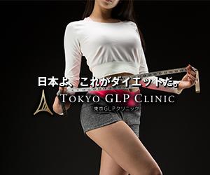 「GLP-1ダイエット」遠隔診療対応【東京GLPクリニック】の心得