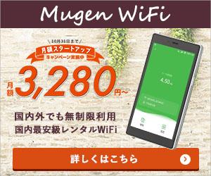 時代に愛される国内外でも無制限利用のwifi【Mugen WiFi】