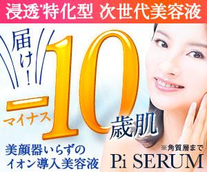 どどんと大人のたるみ毛穴用美容液【6FORCE P.i.SERUM】