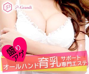元祖育乳マッサージ専門サロン【p-Grandi】