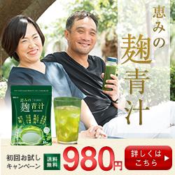 有機野菜と麹を配合「恵みの麹青汁」のウソ?ホント