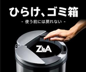 ひらけ、ゴミ箱!!自動ゴミ箱の【ZitAジータ】一筋