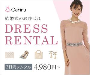 結婚式パーティーのレンタルドレス・アイテム【Cariru(カリル)】年目の新提案