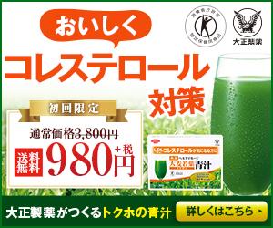 大正製薬のトクホの青汁「ヘルスマネージ大麦若葉青汁<キトサン>」で、できなきゃあきらめる?!
