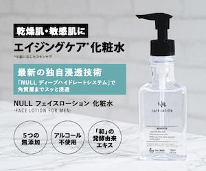 【男性用】乾燥肌・敏感肌に化粧水【NULL フェイスローション】アンケート