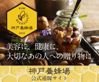 養蜂場を営む神戸養蜂場が厳選した高品質なハチミツも太鼓判