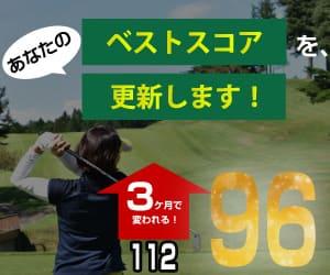 人気ティーチングプロのゴルフレッスン動画見放題【ピタゴル】の流儀