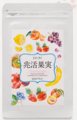 前向きに生きるためのあまおう乳酸菌サプリ【兆活果実】(初回980円)