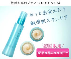 ディセンシア つつむ トライアルセット(敏感肌・乾燥肌ケア)シリーズ