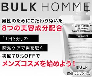 メンズコスメ BULK HOMME(バルクオム) 500円で一番、大切なこと