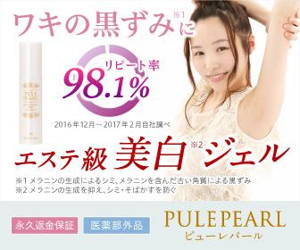 東京で出来るピューレパール(Pule Pearl) ワキの黒ずみ対策専用ジェル