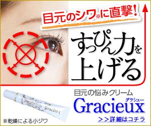 もっとずっと、いいGracieux+(グラシュープラス) 目元クリーム・アイクリーム