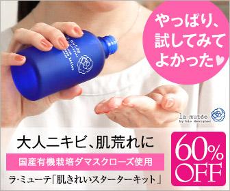 【必読】ラ・ミューテ 保湿・大人ニキビ化粧品緊急レポート