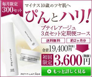 エイジングケア化粧品 プティレアージュ 3ステップセットバトル