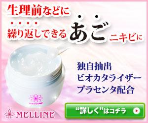 次世代のMELLINE(メルライン) 顎ニキビケア専用ジェル