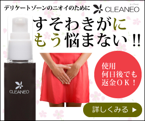 夢を叶えるクリアネオ(cleaneo) すそわきが対策、わきが、皮膚汗対策