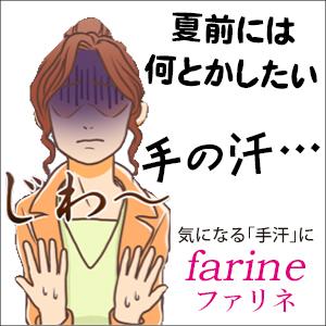 一目で分かる!制汗パウダー farine(ファリネ) 手汗対策