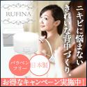 【ルフィーナ】背中ニキビ・黒ずみケア専用クリームの方法