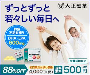 できる人がやっている「DHA・EPAを贅沢に配合【大正DHA・EPA】」の上手な活用方とは?