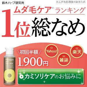 パイナップル豆乳ローション ムダ毛ケア化粧水の幻想