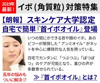 驚きの【お試し980円】目元・首元のイボ、ポツポツケアに『アンミオイル』