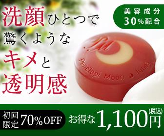 特別1,100円の洗顔石鹸【ペネロピムーン・ジュノア】の反逆
