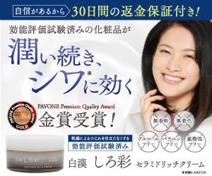 ラメラ構造を整える【しろ彩 セラミドリッチクリーム】(乾燥、小じわ、敏感肌)の終わり