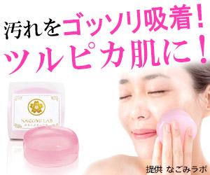 新感覚の洗顔石鹸【ぷるんぷるんの実】(30%超の美容保湿成分)の新潮流