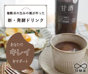 米麹由来、本気の甘酒【一日一善 黒甘酒】攻略法
