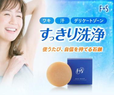 魔法のワキ・体臭対策のボディケア石鹸【エフタスデオソープ】