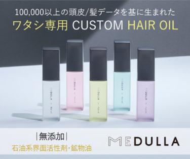 驚きの100,000以上の頭皮/髪に関するデータから生まれた「MEDULLAヘアオイル」