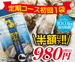 磨きぬかれた滋養強壮サプリなら亜鉛、牡蠣、必須アミノ酸の「海乳EX」