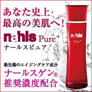 時代に愛されるほうれい線ケア・ナールスゲン配合化粧水「ナールスピュア」