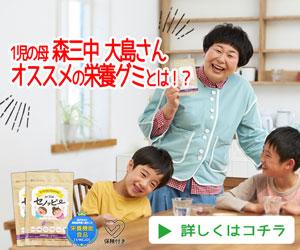 森三中大島さん絶賛の成長サポートグミ【セノッピー】にはもうコリゴリ
