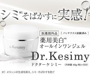 逆転の発想から生まれた美白を叶えるオールインワンジェル【Dr.Kesimy(ドクターケシミー)】
