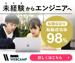 転職を目指す方向けプログラミングスクール【DMM WEBCAMP】パラドックス
