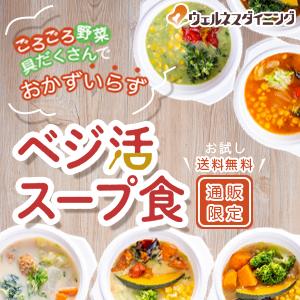 揺れる野菜不足解消の新提案 1食で1日に必要な野菜の半分を摂取「ベジ活スープ食」