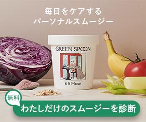 必要な栄養素を無料診断 パーソナルスムージー【GREEN SPOON】の意外な方法