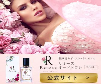 こうして私はRe:ose(リオーズ)フェロモン香水 オスモフェリン・センチフォリアバラエキスできました