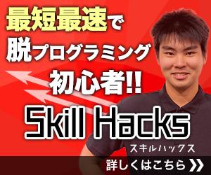 夢を叶える動画で学ぶWebアプリケーション開発講座【Skill Hacks(スキルハックス)】