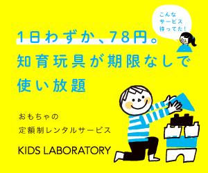 おもちゃの定額制レンタルサービス【キッズ・ラボラトリー】の情報はすでにキャッチしていますか?