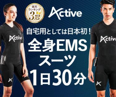 疾風怒濤の家庭用EMSスーツ【Alpha Active】